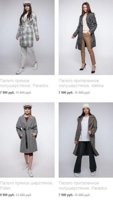 Акции Каляев. До 60% на новые коллекции пальто 2019