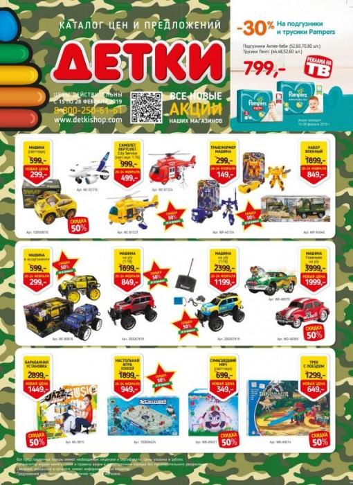 Каталог скидок и акций магазина Детки с 15 по 28 февраля 2019