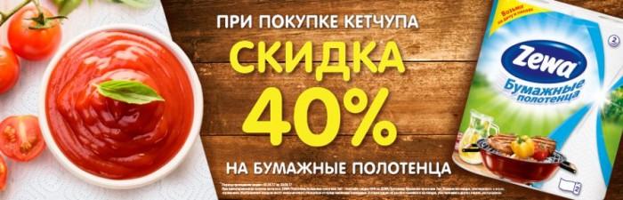 Перекресток - Скидка 40% на бумажные полотенца Zewa