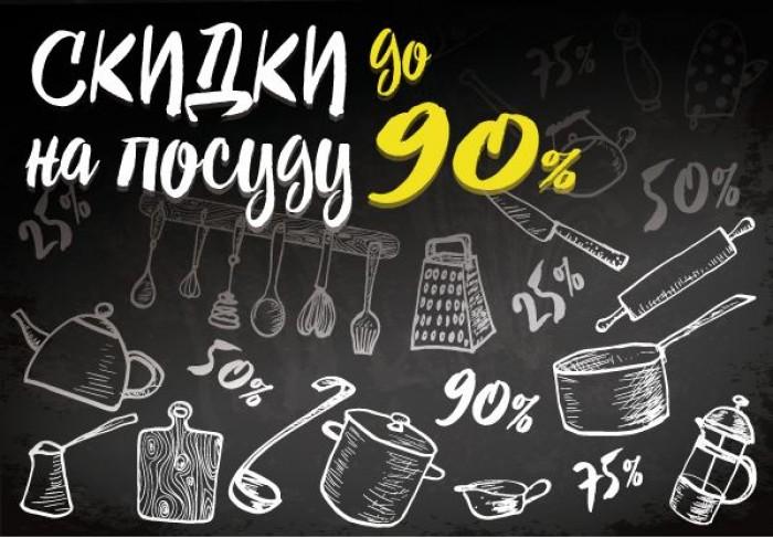 Акции ДНС. До 90% на посуду для приготовления и сервировки