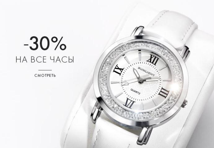 SUNLIGHT - Скидка 30% на часы