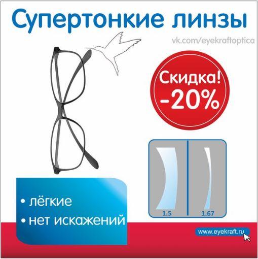 Айкрафт Оптика - Скидка 20% на супертонкие линзы!