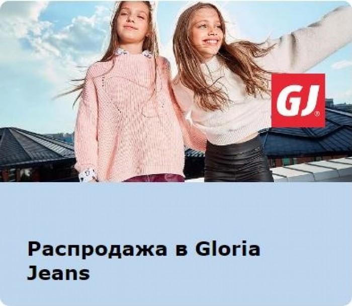 Акции и скидки в МЕГА. До 70% в Gloria Jeans Осень 2019
