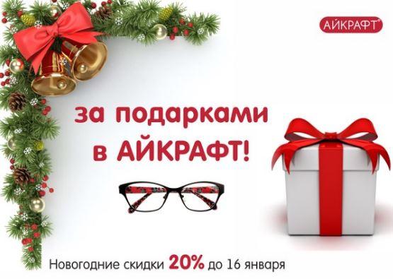 Айкрафт - Новогодние скидки 20%