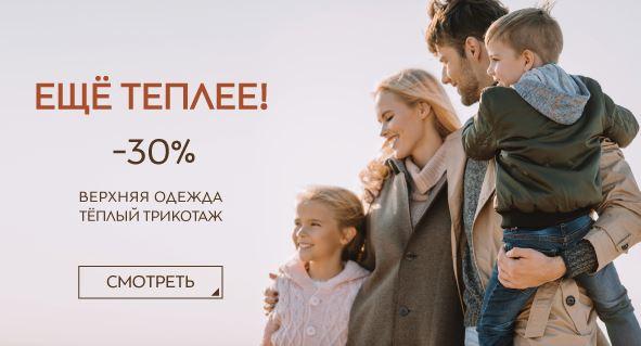 Акции Стокманн октябрь 2020. 30% на верхнюю одежду и трикотаж