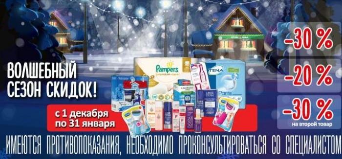 Аптека Ригла - Волшебный сезон скидок