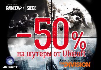 ДНС - Скидки на шутеры Ubisoft до 50%