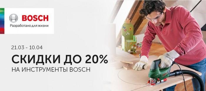 Техносила - Скидки до 20% на инструмент BOSCH