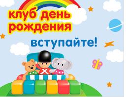 Клуб День Рождения ELC