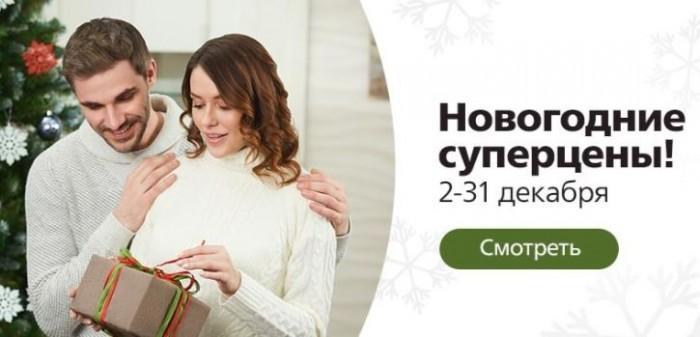 Акции ХОФФ декабрь 2019. Новогодняя распродажа до 60%