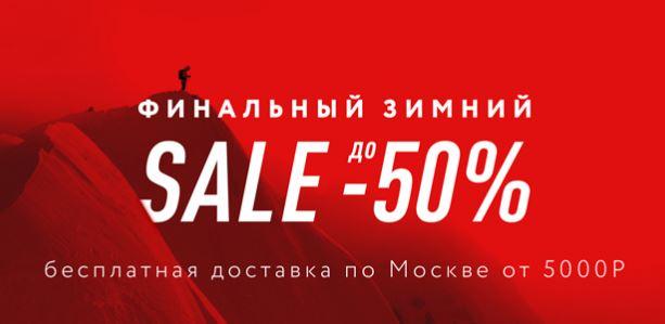 СпортМарафон - Финал распродажи со скидками до 50%