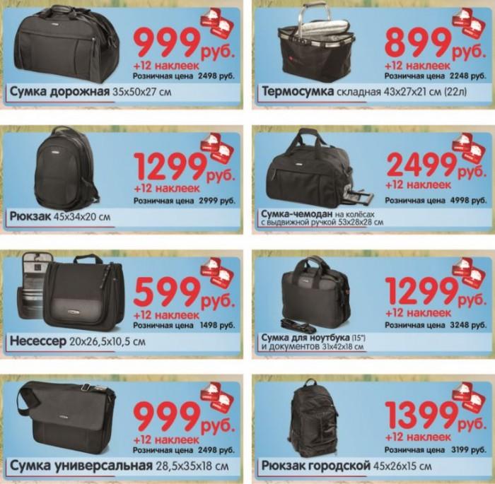 SPAR - Скидки до 60% на сумки SwissOak