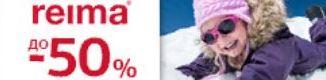 Распродажа в Reima. До 50% на старые коллекций 2017/2018