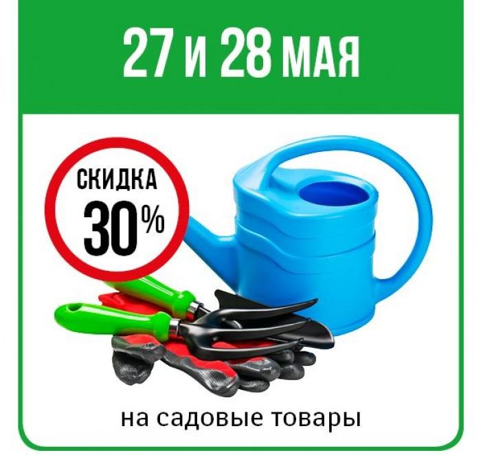 Магнит - Скидка 30% на садовые товары
