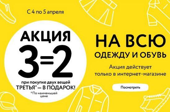 """Акции Детский Мир апрель 2020. """"3 по цене 2"""" на одежду и обувь"""