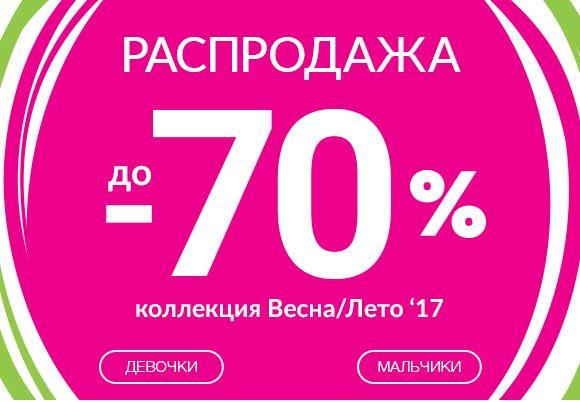 Акции в Акула. Распродажа детской одежды со скидками до 70%