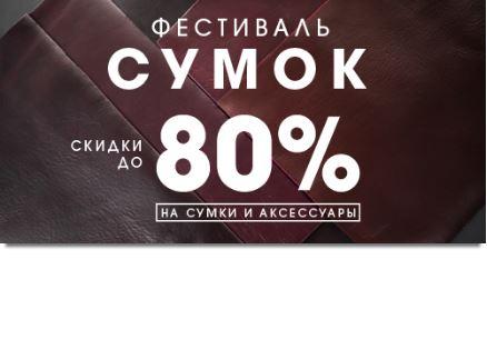 """Акции ЭККО """"Фестиваль сумок"""" со скидками до 80%"""