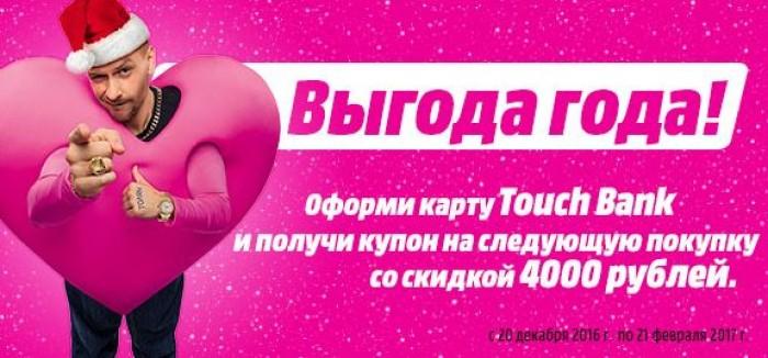 МЕДИА МАРКТ – Купон на 4000 руб. и кешбэк 3% по карте Touch Bank