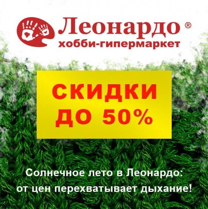 Леонардо - Скидки до 50% в июне 2017