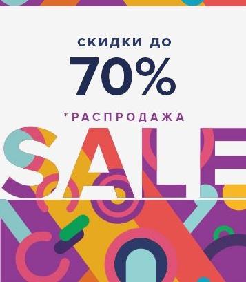 Акция в ДОМАНИ. Распродажа летних коллекций со скидками до 70%