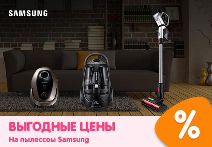 Акции ДНС ноябрь-декабрь 2020. До 18% на пылесосы Samsung