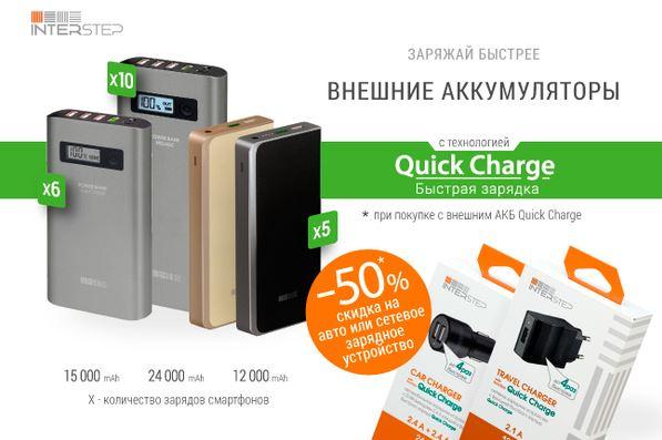 ДНС - Получи скидку 50 % на зарядное устройство