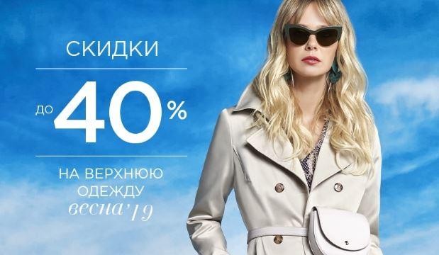 Акции Снежная Королева. До 40% на верхнюю одежду Весна 2019