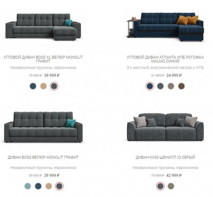 Акции в Много Мебели 2021. До 50% на диваны и кровати