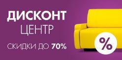 Акции Три Кита. До 70% на распродаже мебели в Дисконт центре