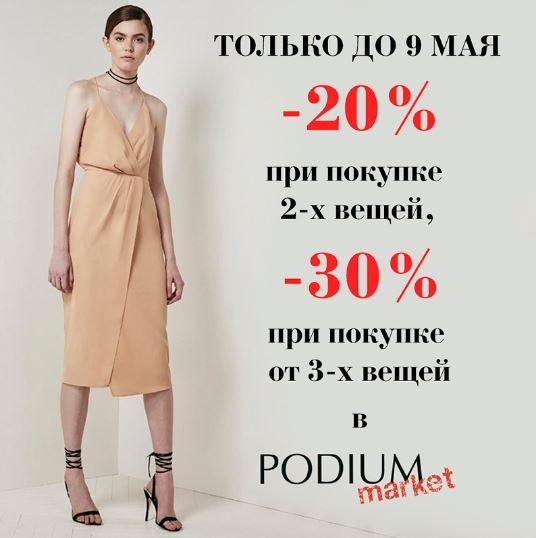 PODIUM market - Дарим скидки до 30% до 9 мая