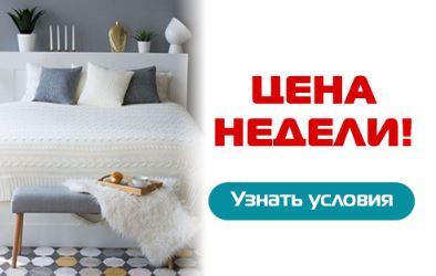 """Акции Диана """"Цена недели"""" на чистку покрывала и пледа 2021"""