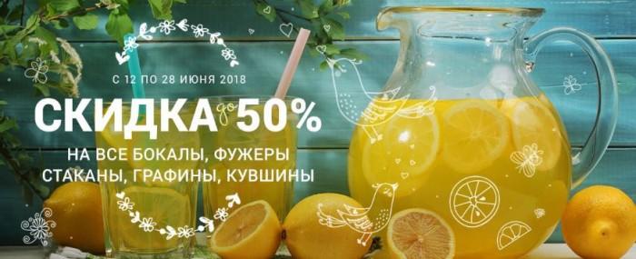 Акции Домовой июнь 2018. До 50% на бокалы, стаканы и рюмки