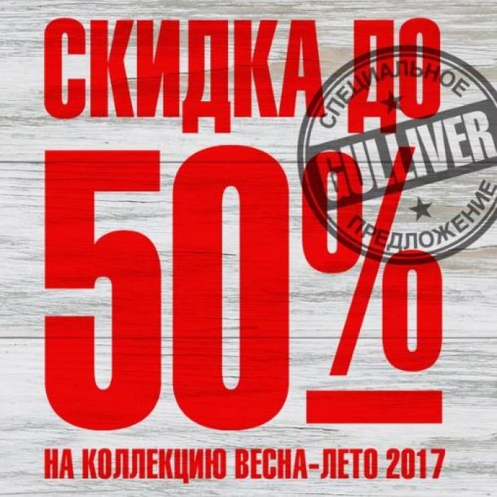 Gulliver - Вся одежда и обувь со скидками до 50%