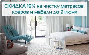 Акции Диана. 19% на чистку матрасов, ковров и мягкой мебели