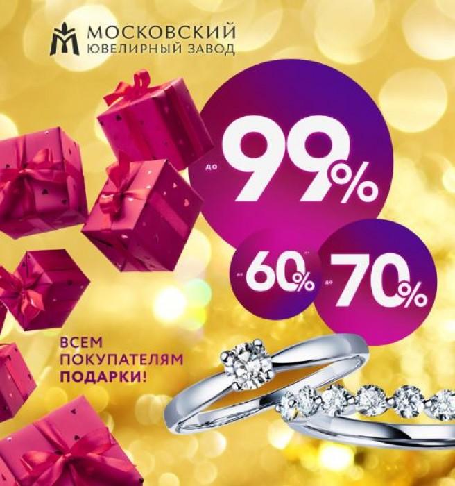 Акции в МЮЗ сегодня 2019/2020. До 99% на украшения + подарки