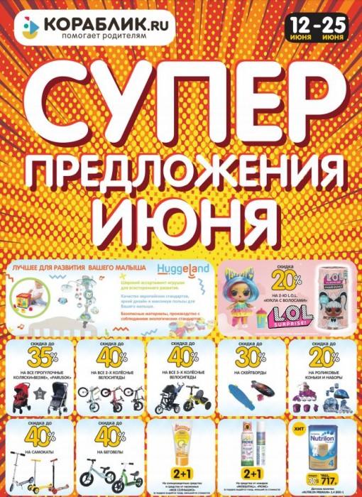 """Акции в Кораблике июнь 2019. """"2+1"""" на все + скидки"""