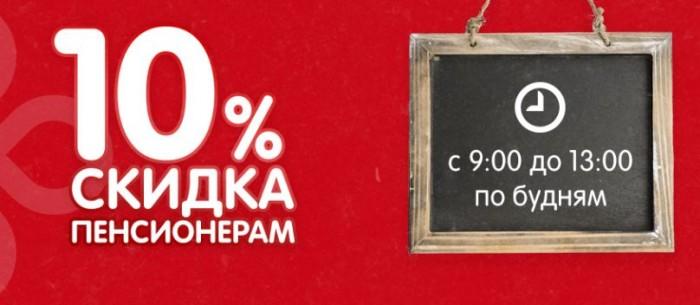 Перекресток - Скидка пенсионерам 10%