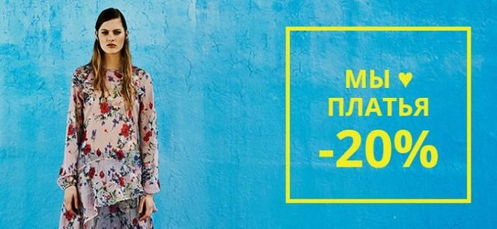 Страдивариус - Стильные платья со скидкой 20%