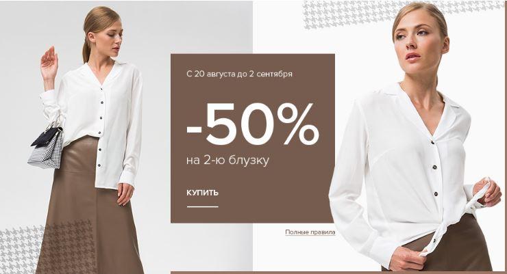 Акции Остин август-сентябрь 2019. 50% на 2-ю блузку