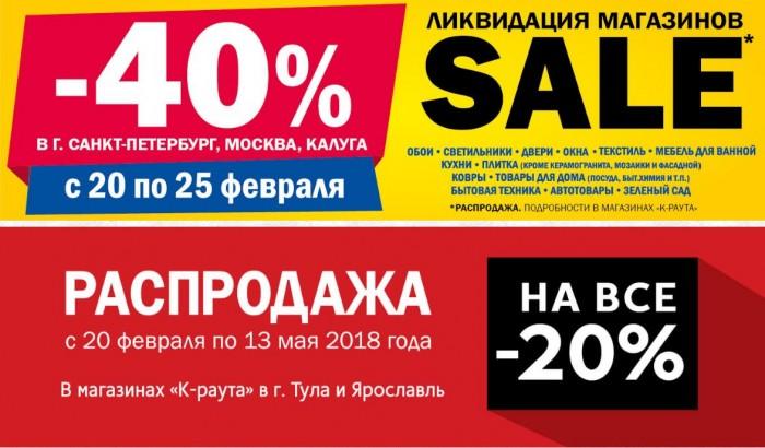 Акции К-Раута. Ликвидация магазинов со скидкой 40%