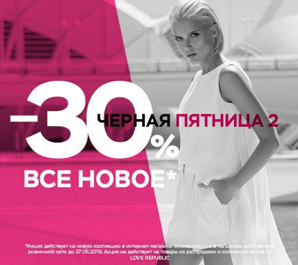 Черная пятница в Love Republic. 30% на хиты Весна-Лето 2019