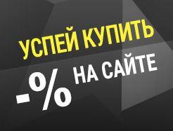 Декатлон - Успей купить со скидкой до 60%