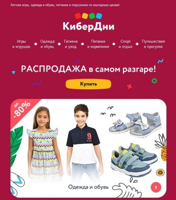 Акции Кибер-дни в Детском Мире июнь 2019. Скидки до 80%