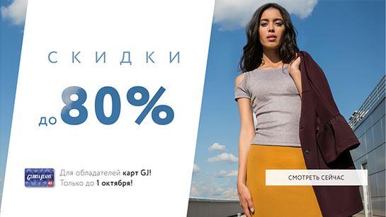Одежда со скидкой до 80% в магазинах Глория Джинс до 1 октября 2017