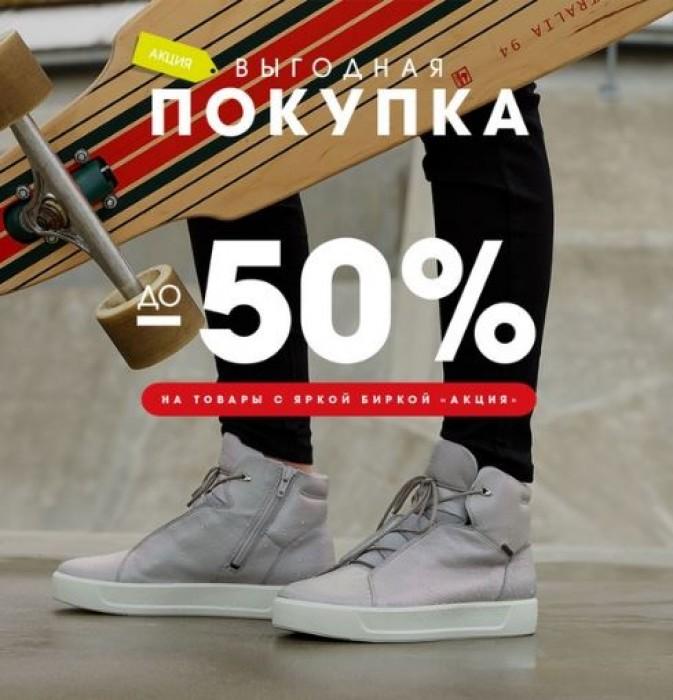 Акции ЭККО Выгодная покупка. До 50% на демисезонную обувь