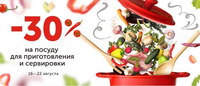 Акции Домовой август 2018. 30% на посуду для приготовления