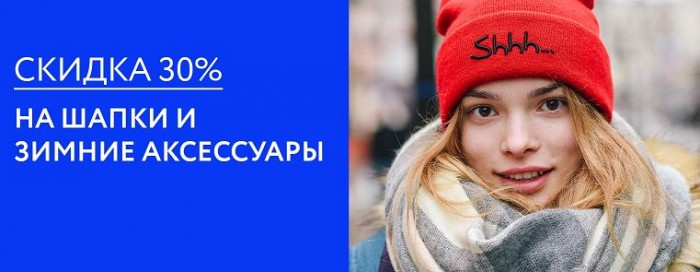 ОРБИ - Скидка 30% на шапки и аксессуары