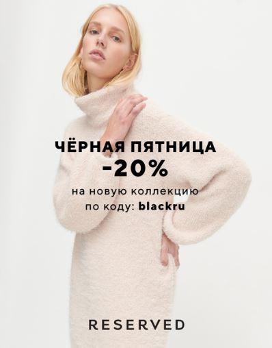 Чераня пятница в Reserved. 20% на хиты Осень-Зима 2020/2021