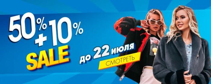Распродажа в Елена Фурс. Дополнительная скидка 10%