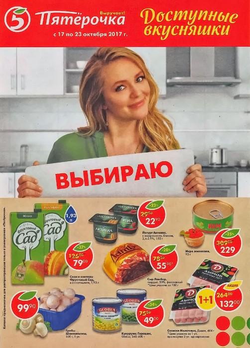 Акции и скидки в Пятерочке с 17 октября 2017 года